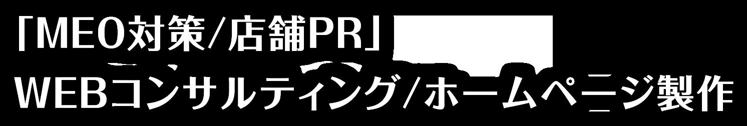 「MEO対策/店舗PR」WEBコンサルティング/ホームページ製作